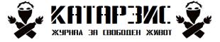 Анархистки журнал за свободен живот